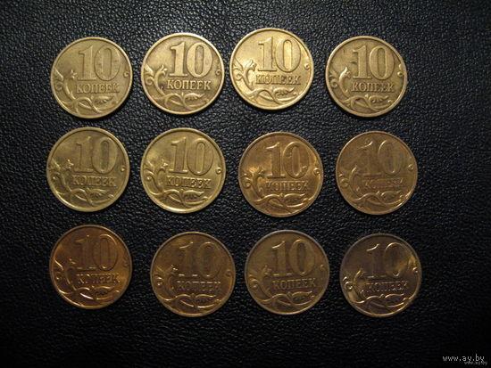 10 копеек России - 15 штук. Погодовка с 1997 по 2013 г. Без повторов. Список внутри