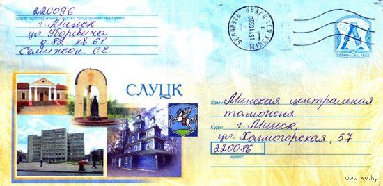 """2005. Конверт, прошедший почту """"Слуцк"""""""