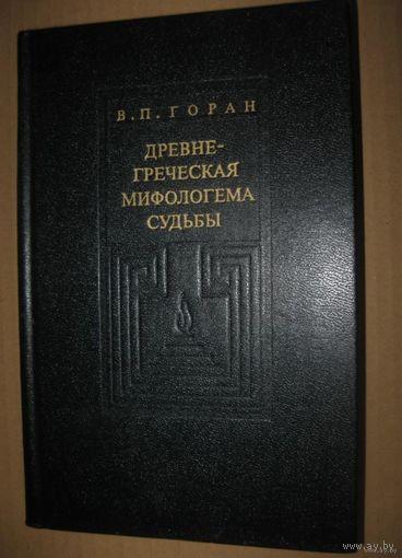 Горан В. Древне-греческая мифологема судьбы.
