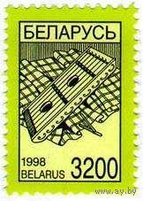 БЕЛАРУСЬ 1998г Стандартный выпуск. 11 марок. (разный номинал)