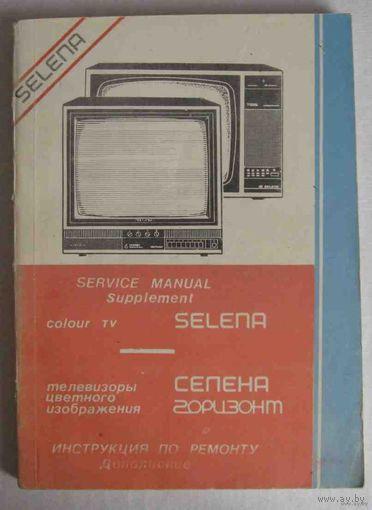 Инструкция по ремонту телевизоров 4УСЦТ-1
