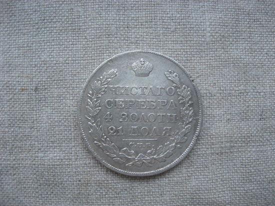 РОССИЯ: Монета рубль  1823 год СПБ ПД