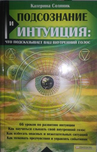Катерина Соляник. Подсознание и интуиция