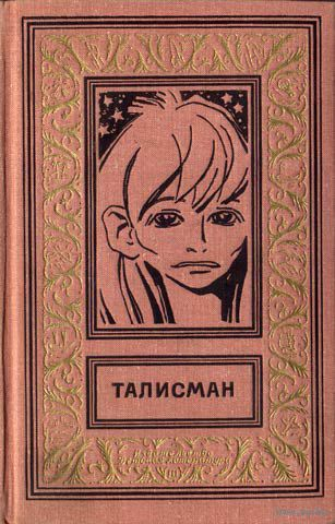 Куплю книгу Талисман (и другие книги) из серии Библиотека приключений и научной фантастики. ЛЕНИНГРАДСКОЕ ОТДЕЛЕНИЕ!