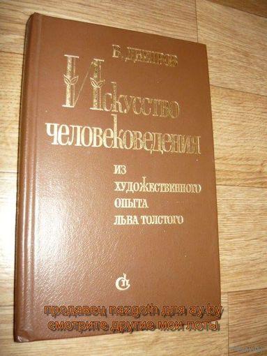Искусство человековедения . Из художественного опыта Льва Толстого