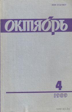 """Журнал """"Октябрь"""", 1989 #4"""