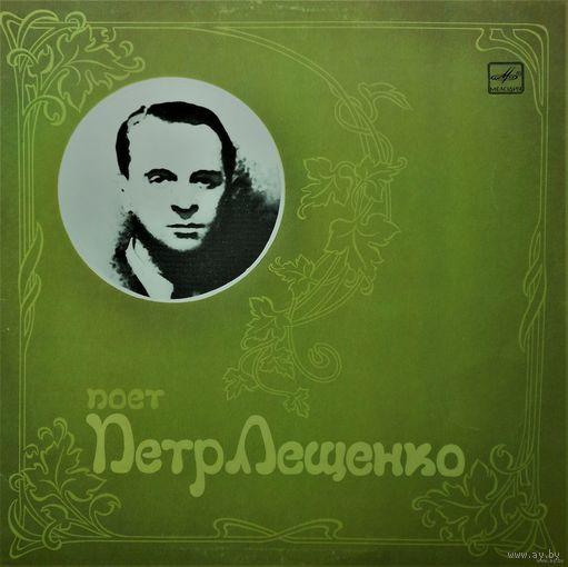 LP Пётр Лещенко - Поёт Пётр Лещенко (1988) МОНО