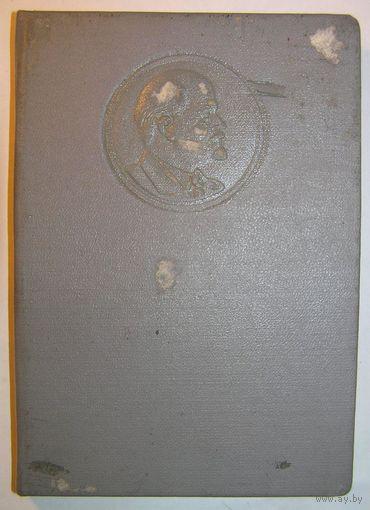 Книга Участнику первого Республиканского слета пропагандистов 1930-е С33