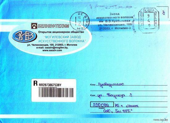"""2009. Конверт, прошедший почту """"Могилёвский завод искусственного волокна"""""""