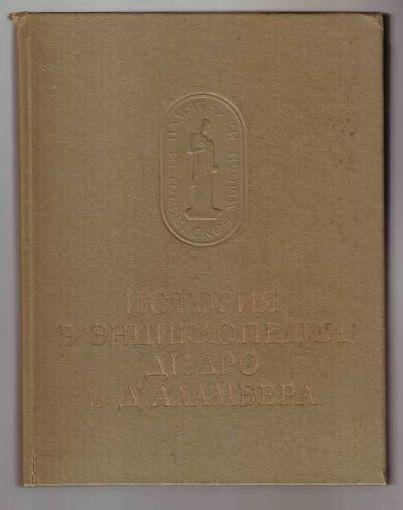 История в энциклопедии Дидро и Д Аламбера. /Серия: Памятники исторической мысли/ 1978г.