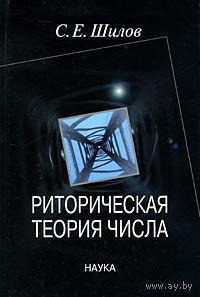 Риторическая теория числа. С. Е. Шилов