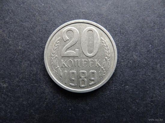 20 копеек 1989 СССР (381)