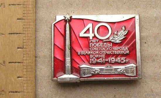 Значок 40 лет ПОБЕДЫ советского народа в ВОВ 1941-1945 тяжелый ЛМД