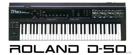 Синтезатор Roland D-50