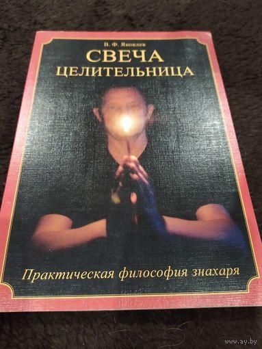 Свеча целительница. Практическая философия знахаря | Яковлев Виктор Федорович