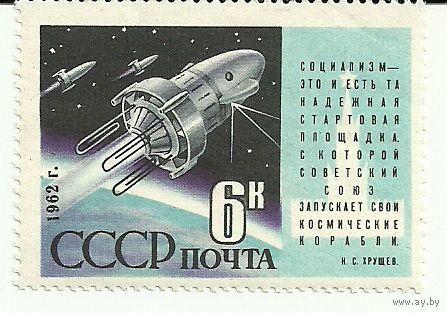 Космос-3 и Космос-4. Марка негаш. 1962 СССР