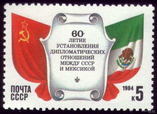 1 марка 1984 год 60 лет отношениям с Мексикой