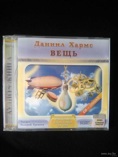 Аудиокнига Вещь (Лицензия)