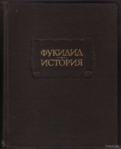 Фукидид. История. /Серия: Литературные памятники/ 1981г.