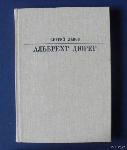 Львов Сергей. Альбрехт Дюрер. серия Жизнь в искусстве.1985г.