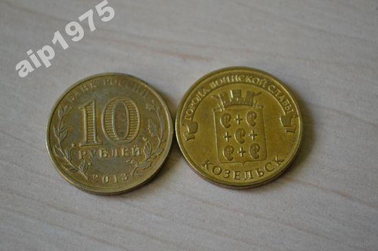 ГВС 10 рублей Козельск 2013