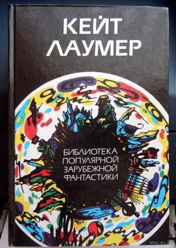 Кейт Лаумер. Библиотека популярной зарубежной фантастики. (Жил-был великан, Похитители во времени, Чужое небо, Берег динозавров и др.))