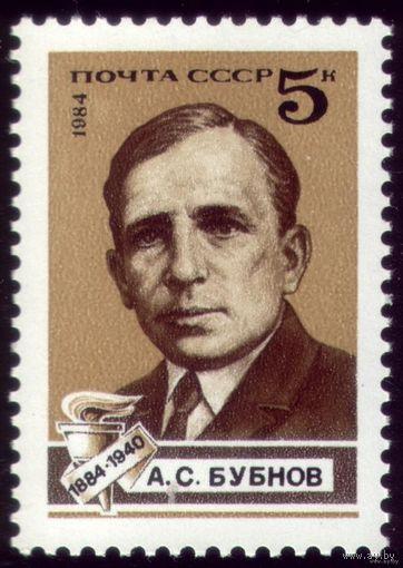 1 марка 1984 год А.Бубнов