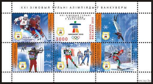Блок 72. XXI зимние игры Олимпиады в Ванкувере