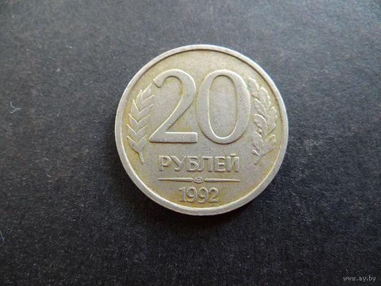 20 РУБЛЕЙ 1992 СПМД РОССИЯ (П017)