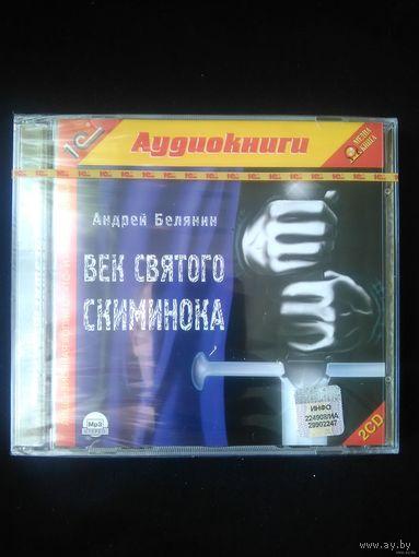 Аудиокнига 1С:Аудиокниги. Белянин А.Век святого Скиминока  (Лицензия)