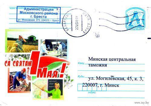 """2009. Конверт, прошедший почту """"Са святам 1 мая!"""""""
