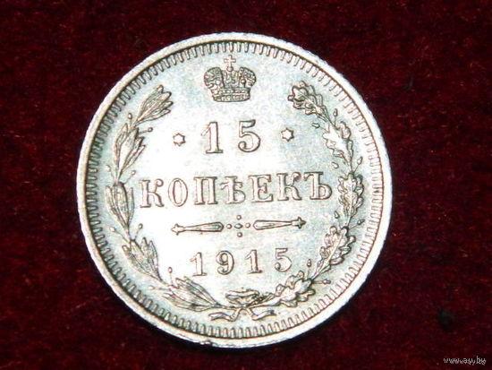 15копеек 1915г. вс