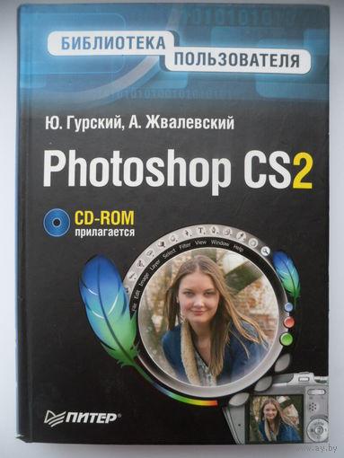 Photoshop CS2 // Фотошоп