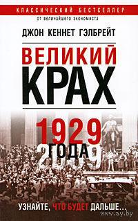 Великий крах 1929 года