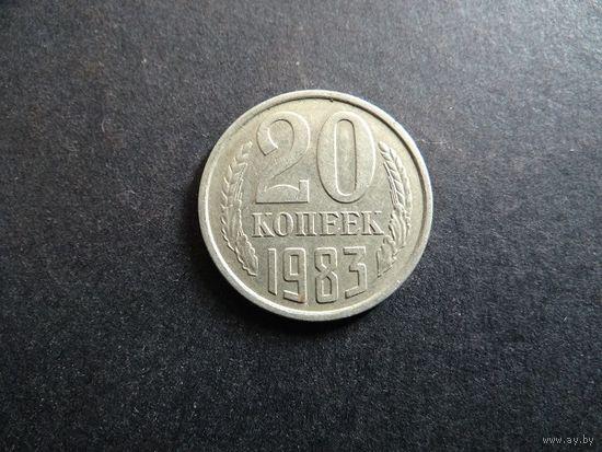 20 копеек 1983 СССР (260)