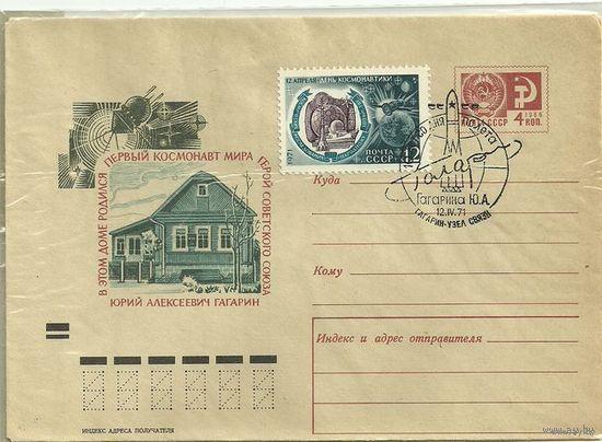 СГ 10 лет полета Ю.А.Гагарина 1971г. г.Гагарин, узел связи