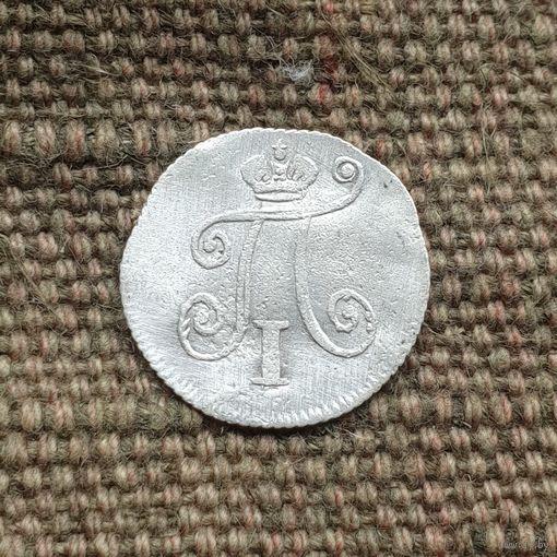 5 копеек 1798 год. Серебро.