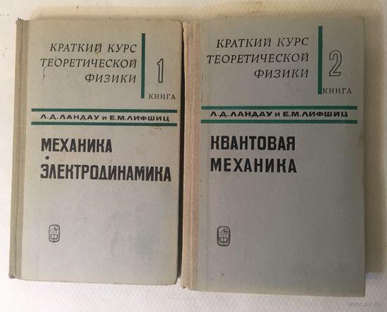 Понять физику - легко! Механика,электродинамика и квантовая механика от академиков Л.Ландау и Е.Лившица в двух томах. 1969г.