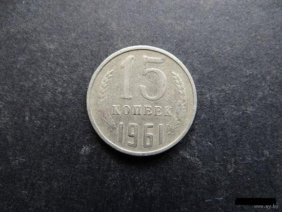15 копеек 1961 СССР (387)