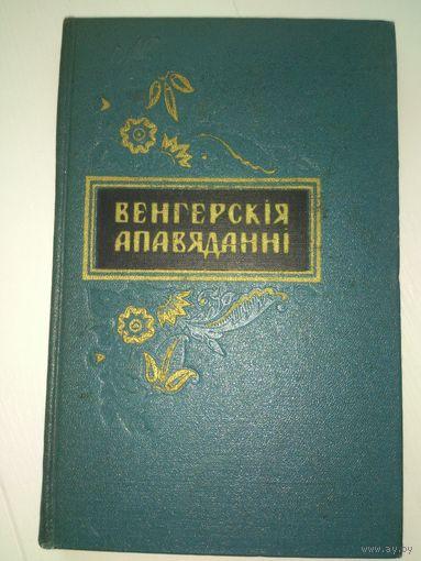 Венгерскiя апавяданнi. 1957 год. Тираж 5000 экз.!