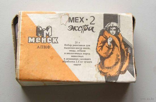 Набор реактивов для выделки шкур МЕХ-2 Экстра 1990-е года