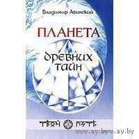 Планета древних тайн.  Владимир Авинский