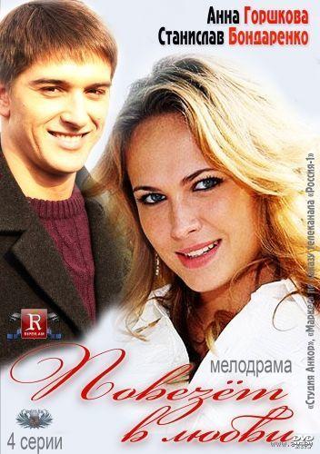 Повезет в любви (2012) Все 4 серии. Скриншоты внутри