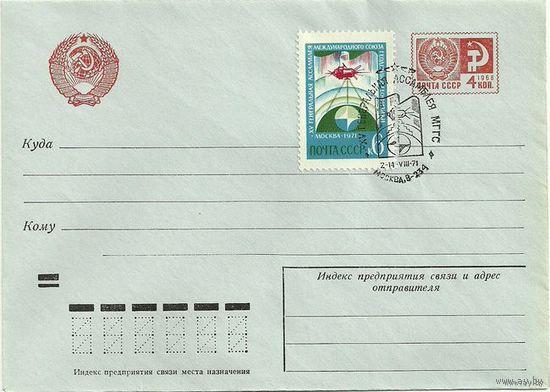 СГ 15 генеральная ассамблея МГГС 1971г.