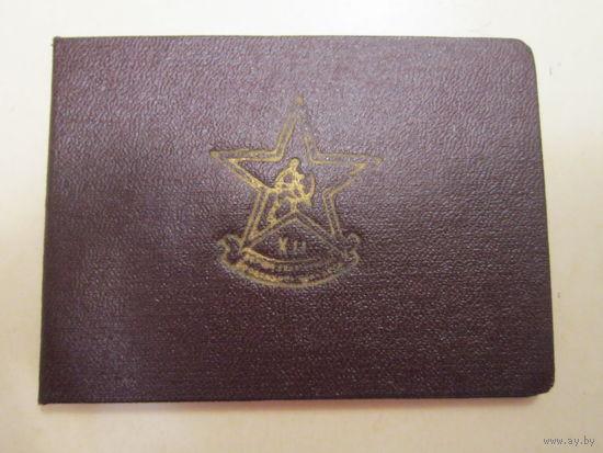 Билет участника спартакиады 1961