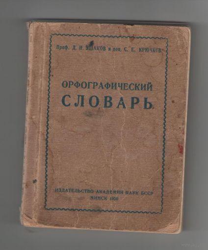 """Д. Н Ушаков, С. Е Крючков """"Орфографический словарь"""" 1950"""