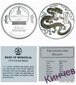 500 тугриков 2007 г. Монголия-Год Дракона.Редкая