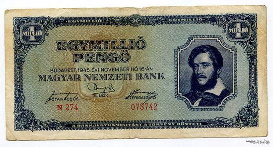 Венгрия 1 миллион пенго 1945-274    распродажа