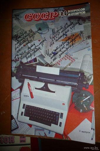 """""""СССР. 100 вопросв и ответов"""", Москва, 1984 г."""