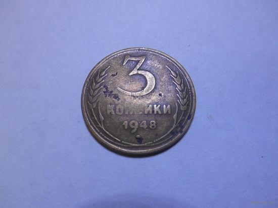 3 коп. 1948 г. #2